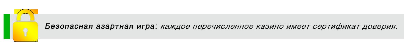 Лучшие Казино Бонусы в России